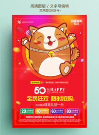 红色狗年促销活动海报