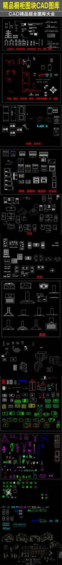 精品橱柜图块CAD图库