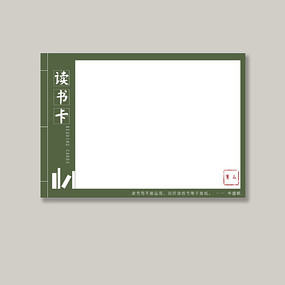空白读书卡模板