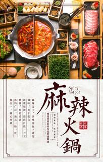 麻辣火锅宣传海报