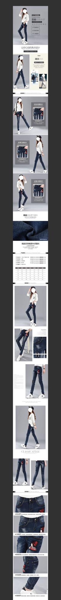女裤牛仔裤长裤女装详情页