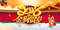 唯美中国风狗年素材海报