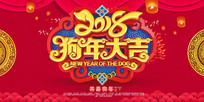 醒目立体中国风传统狗年展板