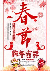 喜气中国风传统春节海报