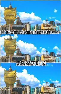 远眺葡京酒店澳门城市风光视频