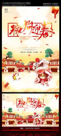 中国风2018瑞狗迎春海报