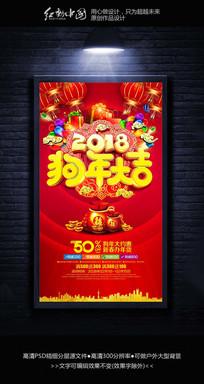 2018狗年大吉时尚喜庆海报