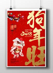 2018狗年大吉新年海报设计