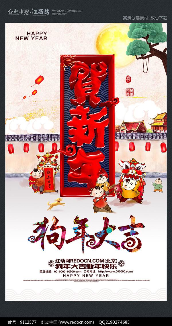 2018狗年海报设计模板图片