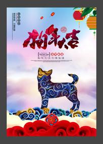 2018年狗年大吉新春海报