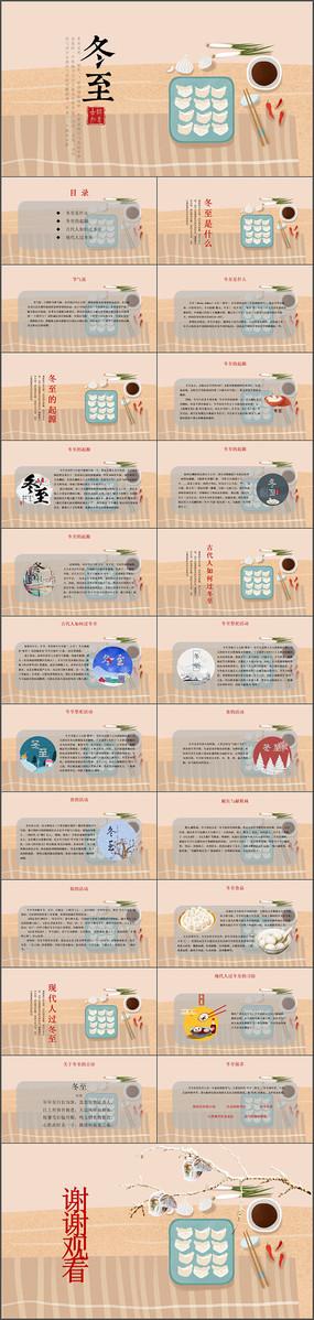 冬至节气介绍课件PPT模板