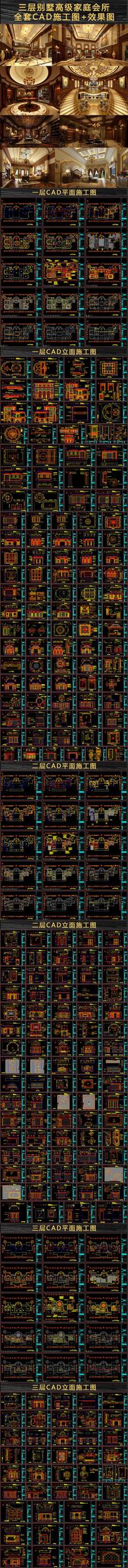 高级别墅会所CAD施工效果图