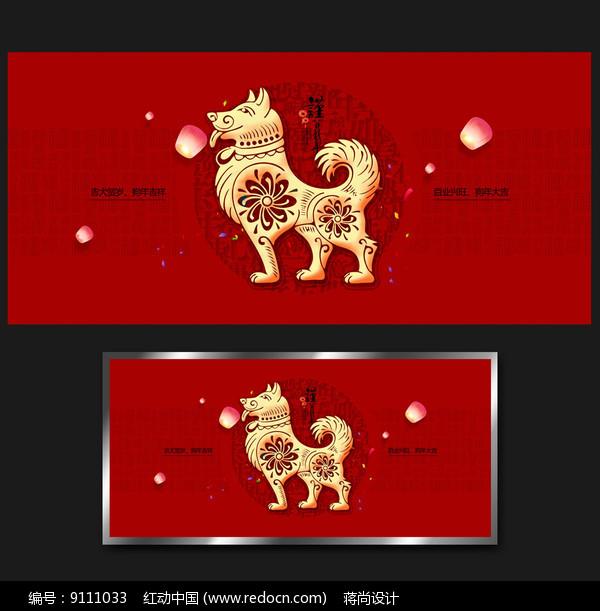 红色喜庆狗年海报设计图片