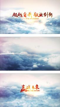 年会云层穿越视频素材