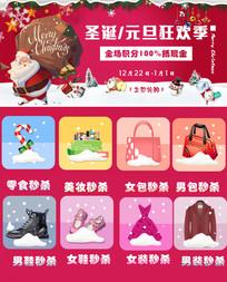 元旦圣诞狂欢季海报