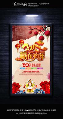 中国风2018狗年节日海报