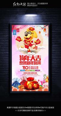最新2018狗年节日促销海报