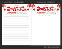 2018春节信纸模板