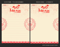 2018新年春节信纸模板