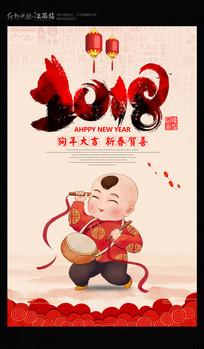 创意2018狗年新年迎春海报
