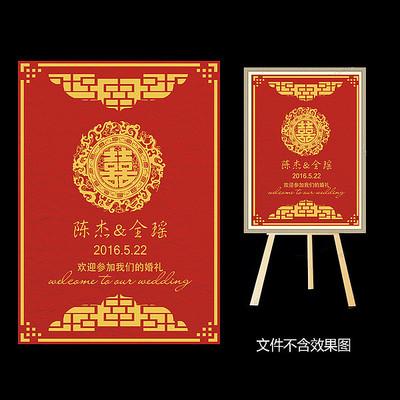 大红金色中式婚礼水牌设计