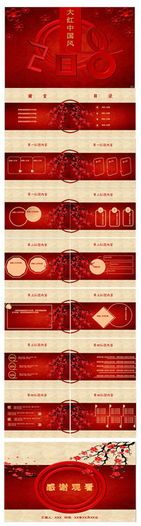 大红中国风典雅动画PPT模板
