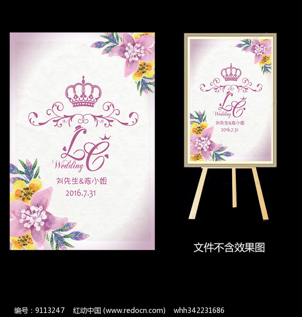 粉紫水彩花卉婚礼水牌设计图片