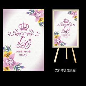 粉紫水彩花卉婚礼水牌设计