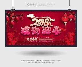 狗年大吉2018狗年春节海报