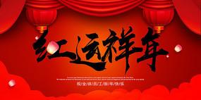 红色大气新年海报模板
