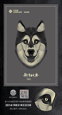 简约狗年艺术海报设计