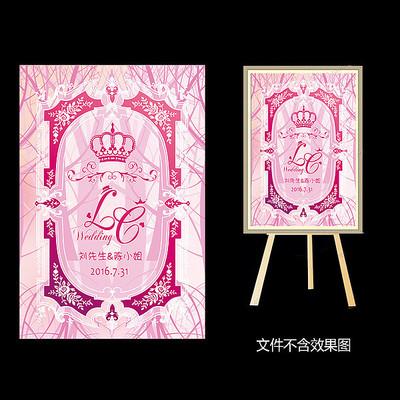 时尚粉色婚礼迎宾水牌设计