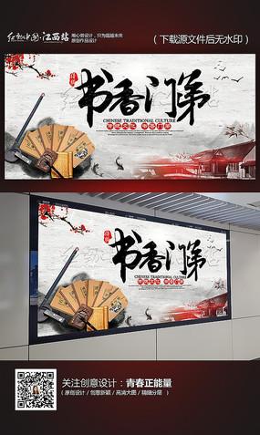 水墨书香门第传统文化海报