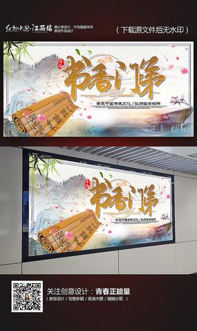 水墨书香门第读书宣传海报