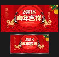 喜庆2018狗年吉祥海报