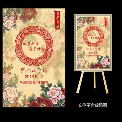 中式牡丹婚礼水牌设计