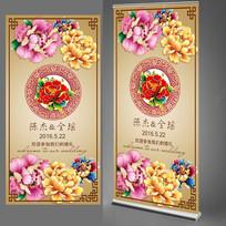 中式牡丹婚礼迎宾牌设计