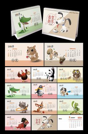 2018可爱卡通动物企业台历