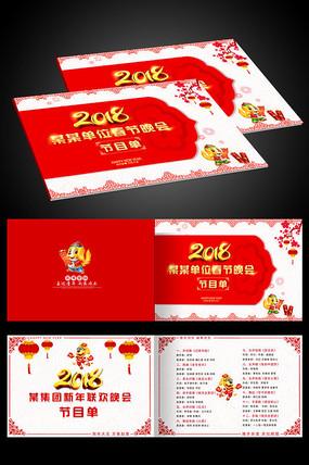 2018年会春节晚会节目单