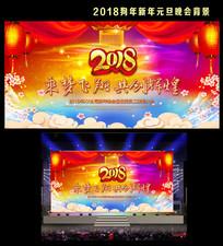 2018新年元旦联欢晚会背景