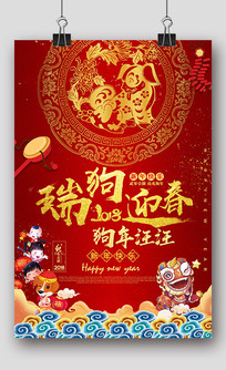 大气2018新年瑞狗迎春海报
