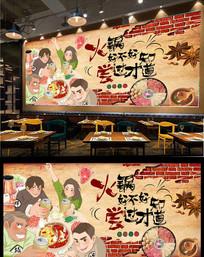 火锅美食背景墙