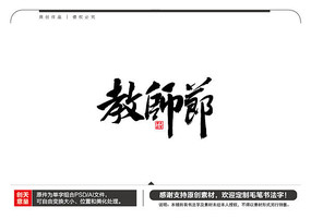 教师节毛笔书法字