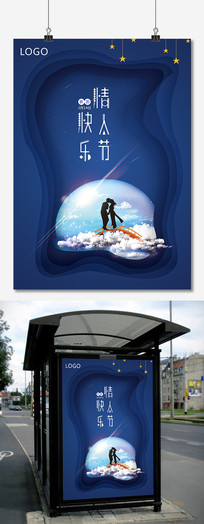 星空情人节海报设计