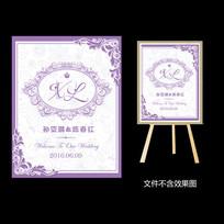 紫色欧式婚礼迎宾水牌设计