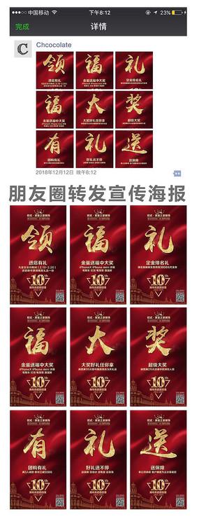 周年庆微信朋友圈转发宣传海报