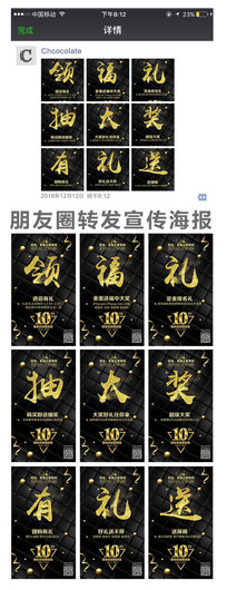 新年微信朋友圈宣传海报