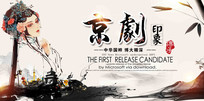 中国国粹京剧海报