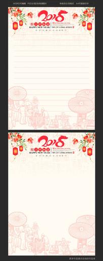 2018新年节日信纸模板