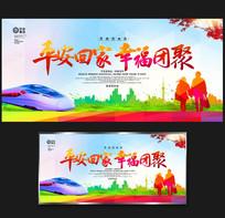 炫彩春运海报设计